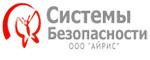 """Системы Безопасности ООО """"АЙРИС"""""""